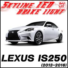렉서스 IS250(신형)전용 스카이라인 면발광 LED 보조제동등