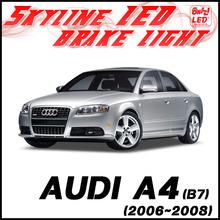 AUDI A4(B7)전용 스카이라인 면발광 LED 보조제동등