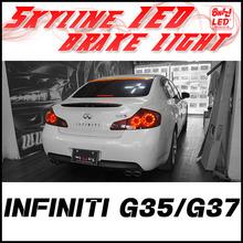 인피니티 G35/G37전용스카이라인 면발광 LED 보조제동등