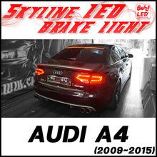 AUDI A4전용 스카이라인 면발광 LED 보조제동등