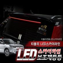 티볼리전용 스카이라인 면발광 LED 보조제동등