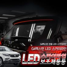 G4렉스턴전용 스카이라인 면발광 LED 보조제동등
