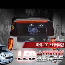 레이전용 스카이라인 면발광 LED 보조제동등