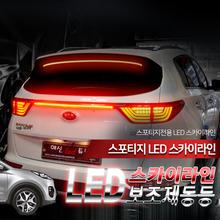 올뉴스포티지QL전용 스카이라인 면발광 LED 보조제동등