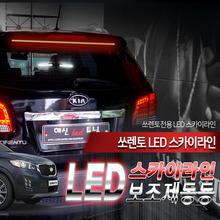 뉴쏘렌토전용 스카이라인 면발광 LED 보조제동등