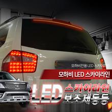 모하비전용 스카이라인 면발광 LED 보조제동등