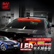 BMW320D전용 스카이라인 면발광 LED 보조제동등