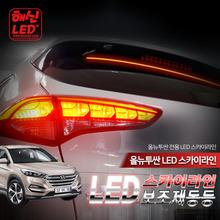 올뉴투싼TL전용 스카이라인 면발광 LED 보조제동등