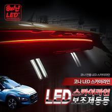 코나전용 스카이라인 면발광 LED 보조제동등