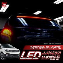 코란도C전용 스카이라인 면발광 LED 보조제동등