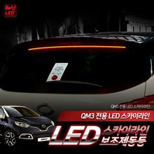 QM3전용 스카이라인 면발광 LED 보조제동등