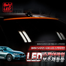 BMW 5시리즈-G30 전용 스카이라인 면발광 LED 보조제동등